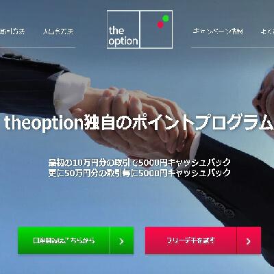 ザオプションtheoptionおすすめのバイナリーオプション会社