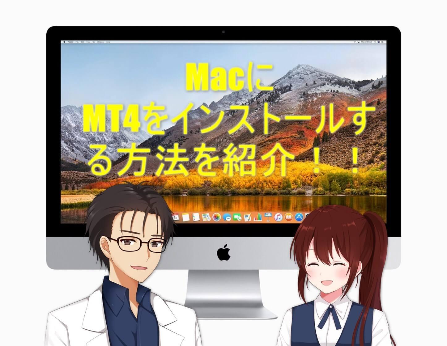 【バイナリーオプションで勝つ為に】MacでのMT4セットアップ方法と使い方
