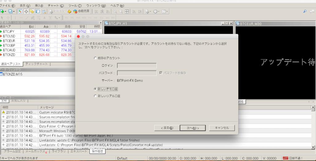 MacのMT4デモアカウント作成画面