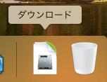 macのダウンロードデータ画面イメージ
