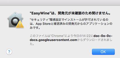 EasyWineは開発元が未確認でもインストール