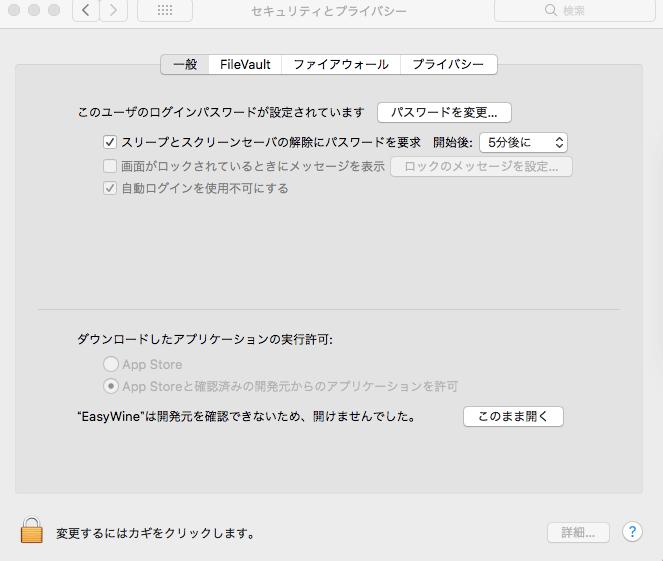 MT4をインストールするためにMacのセキュリティとプライバシー設定を確認