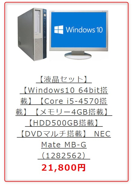 2【初心者永久保存版!】バイナリー_BO_バイオプ_FXでのパソコン選びジャンクワールド