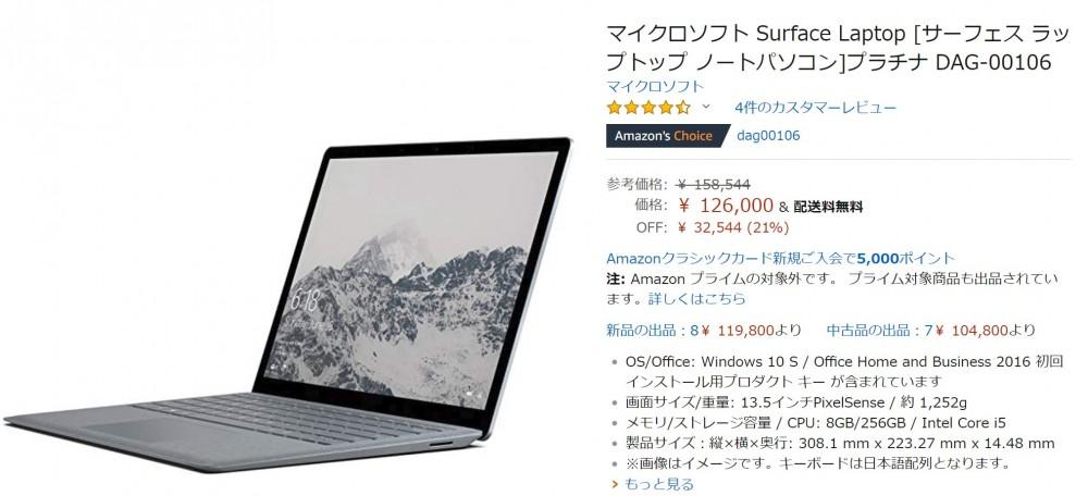 6【初心者永久保存版!】バイナリー_BO_バイオプ_FX用新品のノートパソコンを買うならsurfaceサーフェスがおすすめ