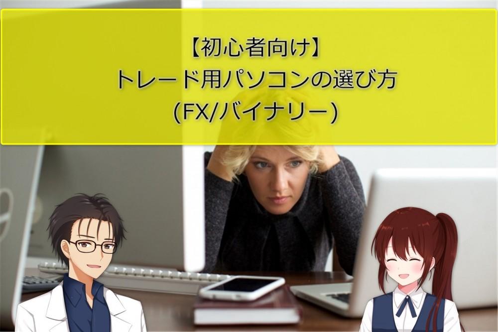 FX・バイナリーオプショントレード用パソコンの選び方【初心者~中級者向け】