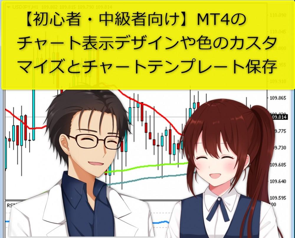 【初心者・中級者向け】MT4のチャート表示デザインや色のカスタマイズとチャートテンプレート保存