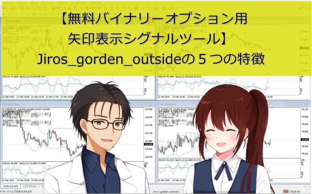 【無料バイナリーオプション用矢印表示シグナルツール】Jiros_gorden_outsideの5つの特徴