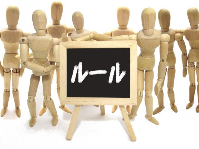 バイナリーオプション4つの基本_トレードするルールを固定する