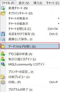MT4にツールを導入する為にデータフォルダーを開く