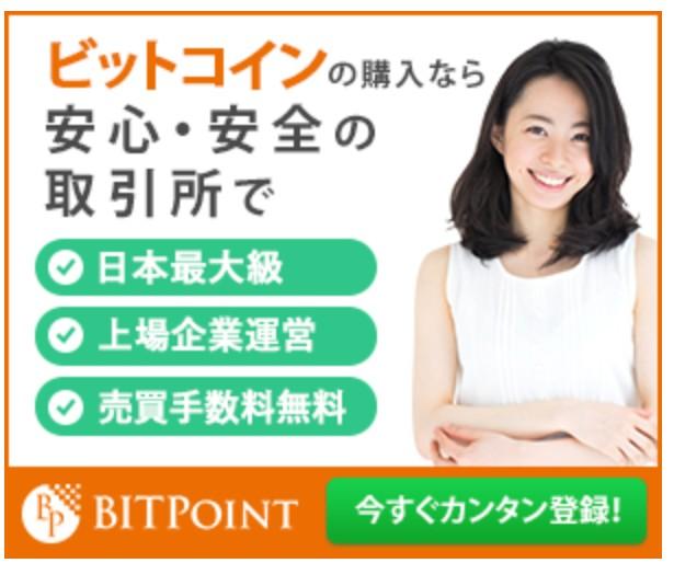 ビットポイント(Bitpoint)