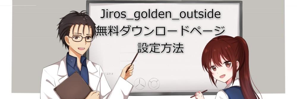 Jiros_golden_outsideの無料ダウンロードページ、設定方法