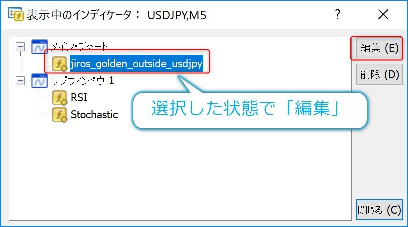 バイナリーオプション無料ツールJiros_golden_outside_カスタムインジケーターのパラメーターを編集する