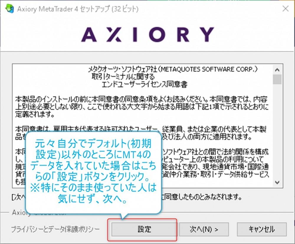 AxioryMt4インストール設定をするか次へをするか