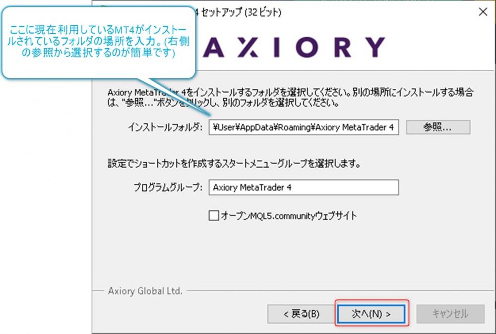 AxioryMt4インストール設定をする場所をどこにするか