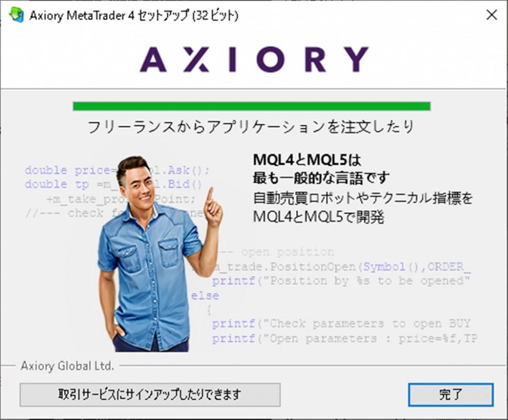 AxioryMt4再インストール旧バージョンアップデート完了画面nか