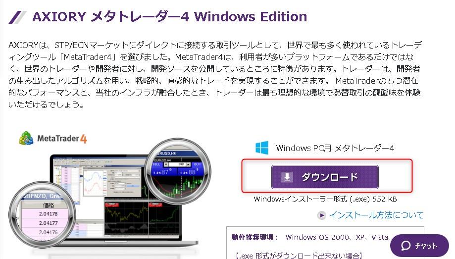 MT4が旧バージョンで起動しなくなったため新しいバージョンをAxioryからダウンロード