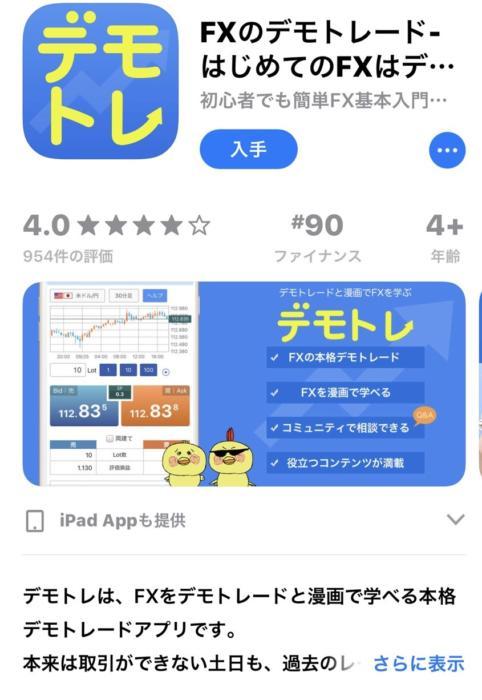 FX無料アプリデモトレダウンロード