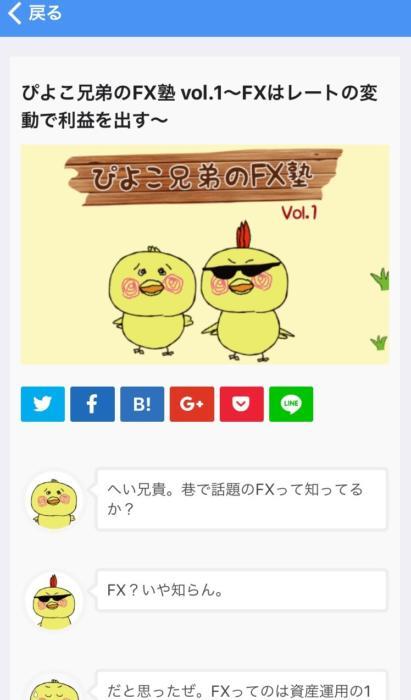 FX無料アプリデモトレ-ぴよこ兄弟のFX塾