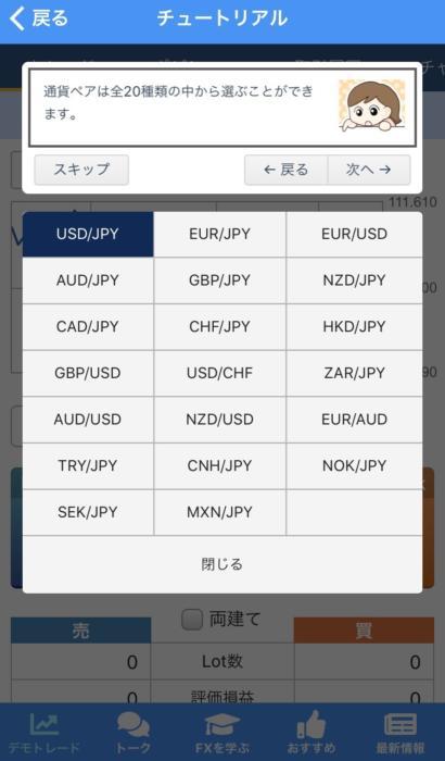 FX無料アプリデモトレ-取り扱い通貨ペア