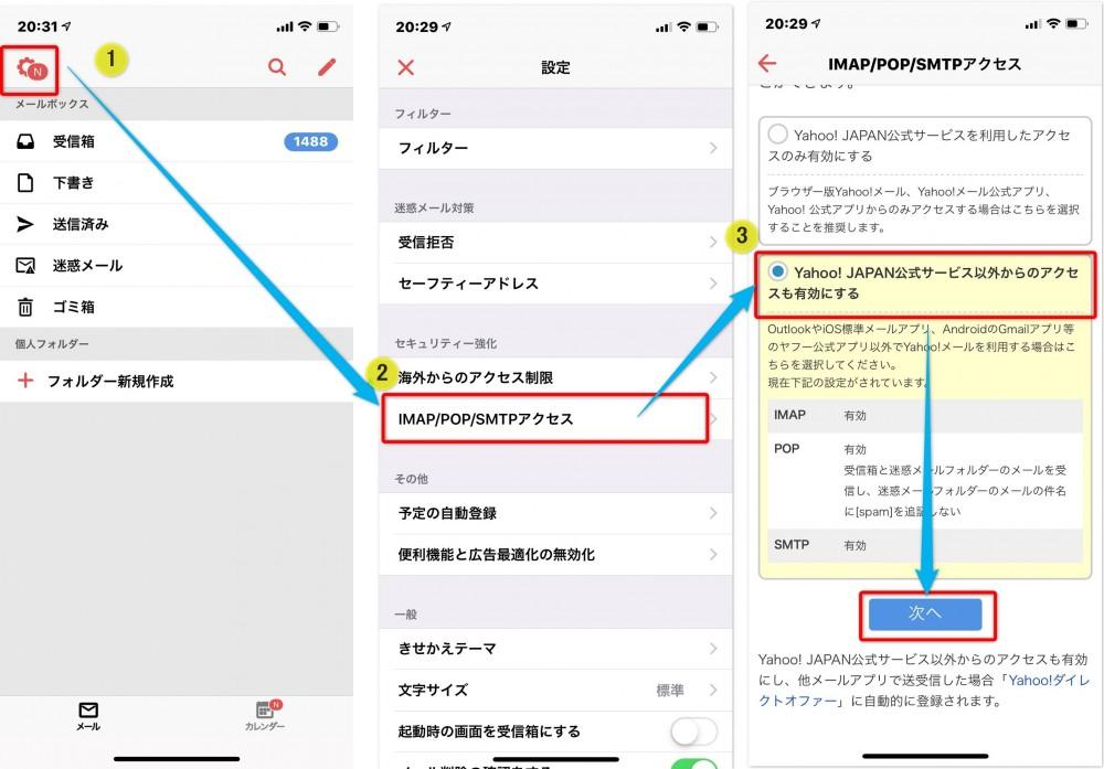 MT4でメール転送する為のyahooメールアプリ設定1