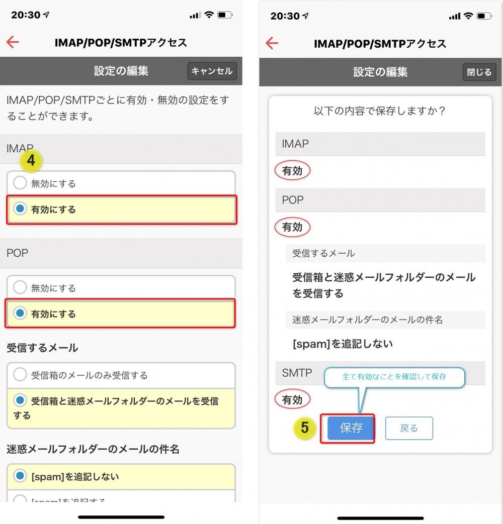 MT4でメール転送する為のyahooメールアプリ設定2