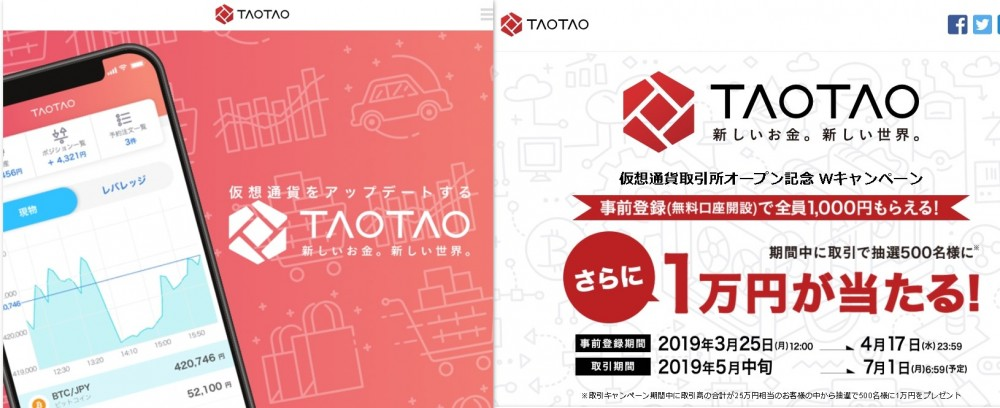 TAOTAOキャンペーンとトップページ