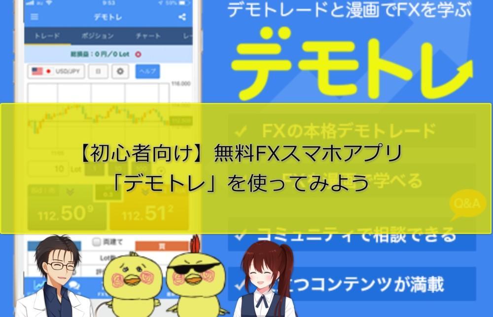 【初心者向け】無料FXスマホアプリ「デモトレ」を使ってみよう
