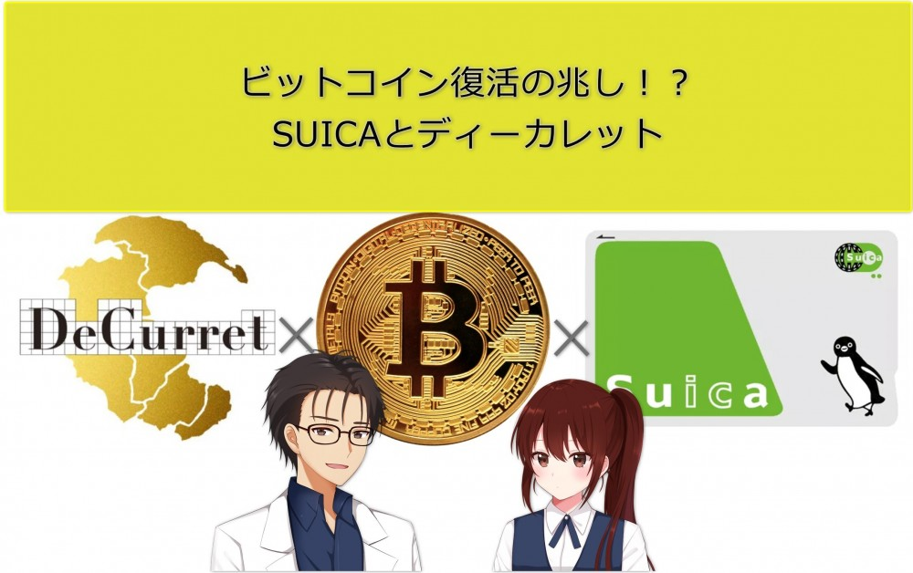 bitcoin-suica-decurret-ic