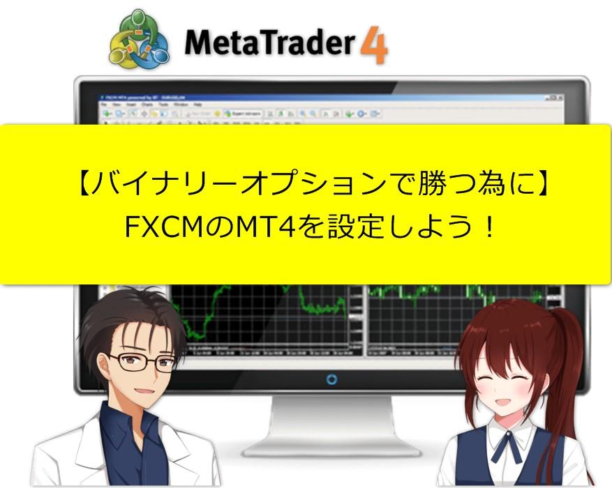 【バイナリーオプションで勝つ為に】FXCMのMT4を設定しよう!
