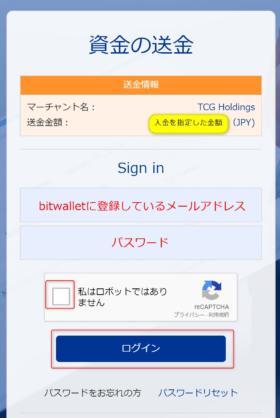 TheOption(ザオプション)入金方法-bitwalletログイン