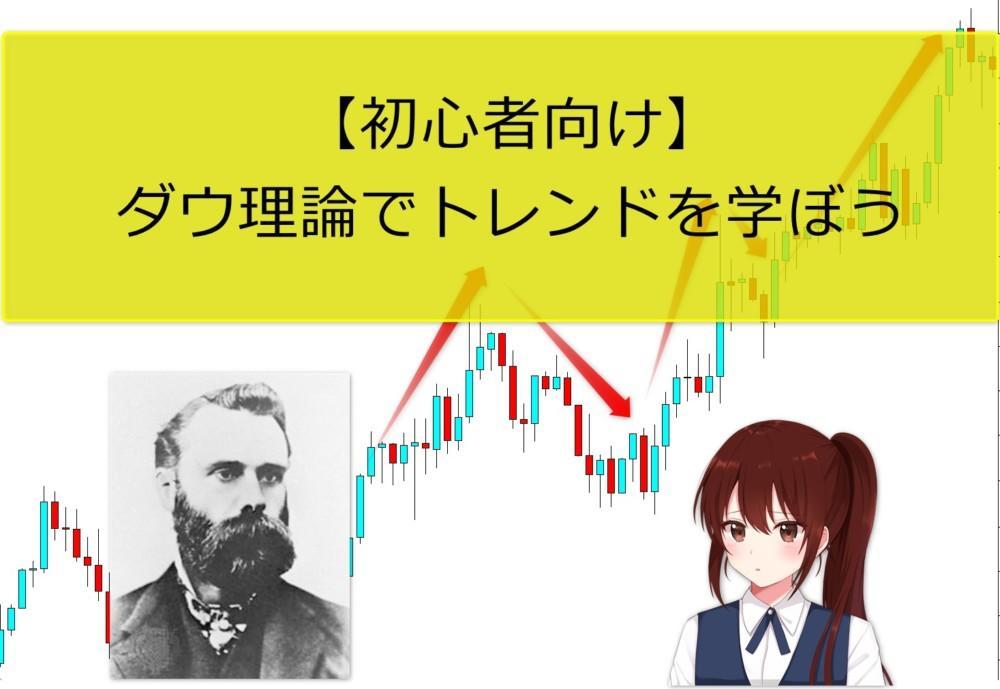 ダウ理論でトレンドを学ぼう【バイナリー/FX初心者向け】