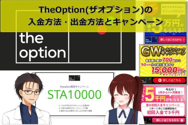 TheOption(ザオプション)の入金方法・出金方法とキャンペーン