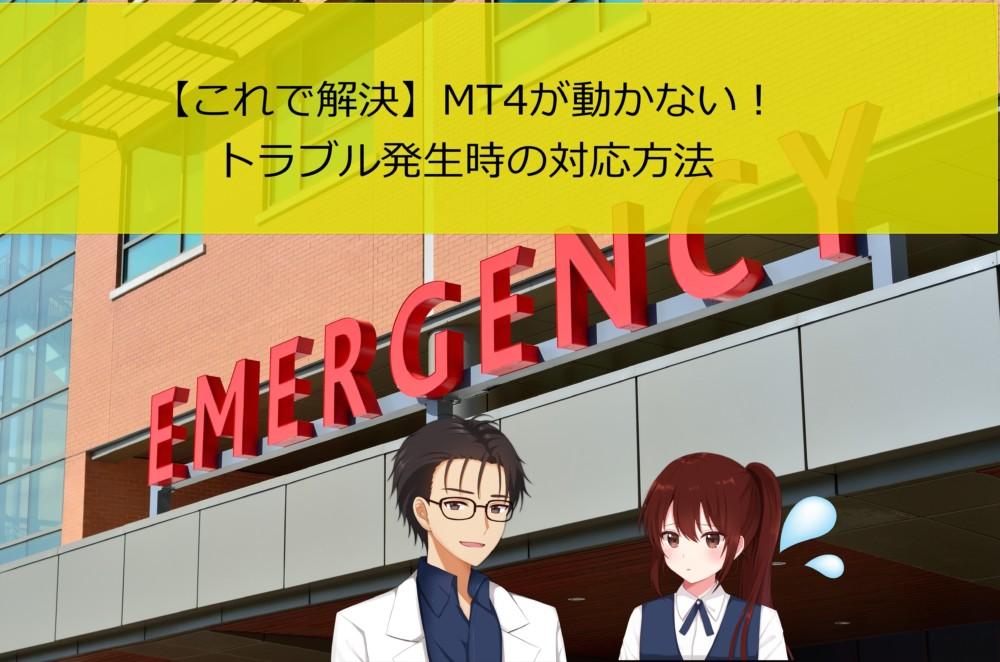 【これで解決】MT4が動かない!トラブル発生時の対応方法