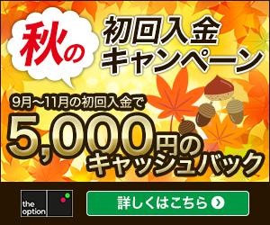 theoption秋の初回入金キャンペーン