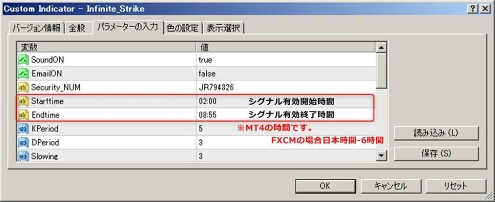 Infinite_Strikeインストトレード時間の設定