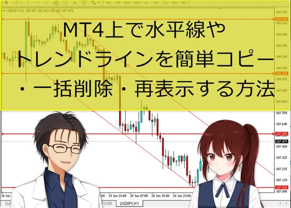 MT4上で水平線やトレンドラインを簡単コピー・一括削除・再表示する方法