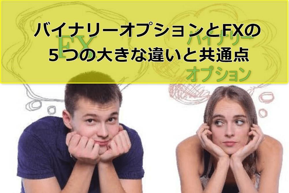 バイナリーオプションとFXの5つの大きな違いと共通点