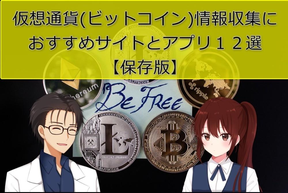 仮想通貨(ビットコイン)情報収集におすすめサイトとアプリ12選【保存版】