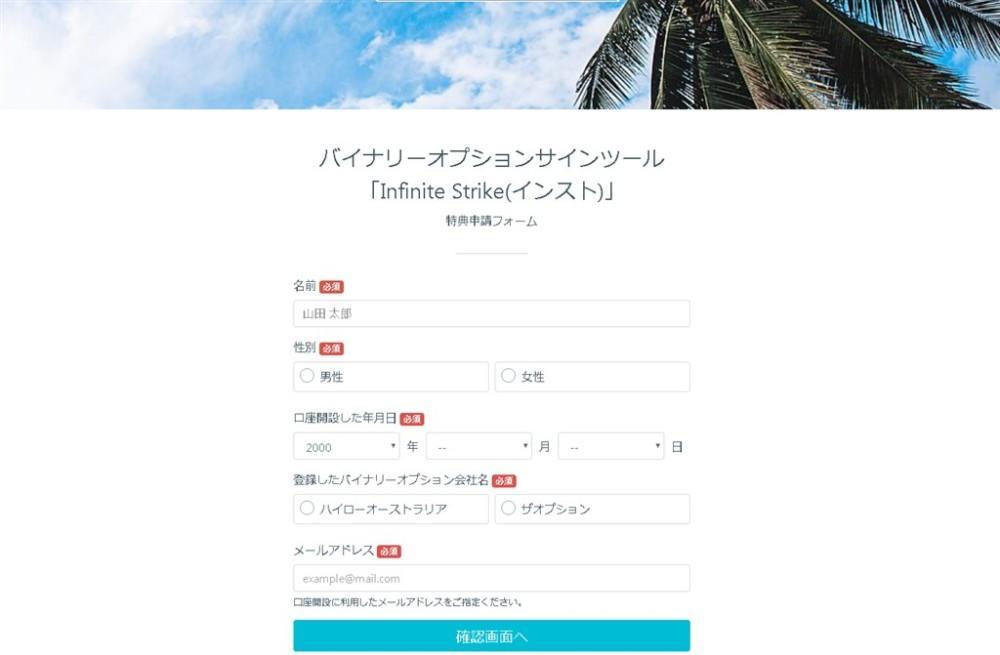 バイナリーオプションサインツール登録フォーム