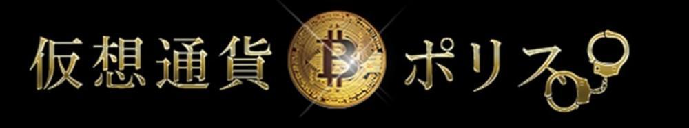 仮想通貨ポリス