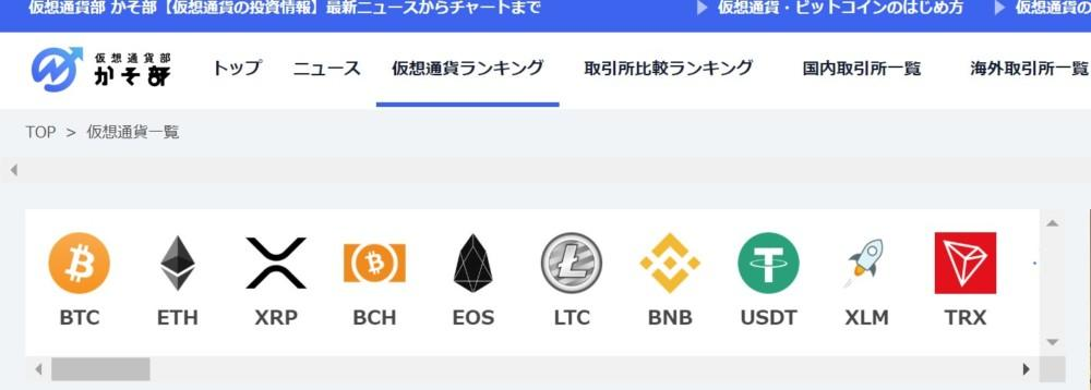 仮想通貨部かそ部通貨選択画面