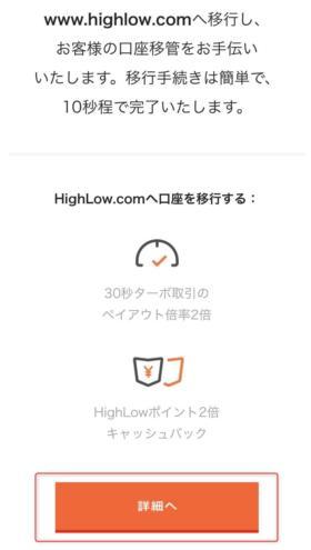 www.highlow.comへの移行ボタン