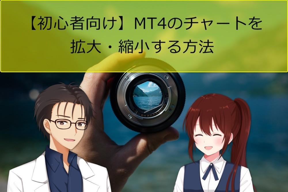 【初心者向け】MT4のチャートを拡大・縮小する方法