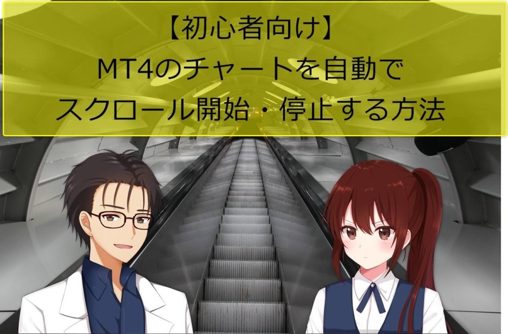 【初心者向け】MT4のチャートを自動でスクロール開始・停止する方法