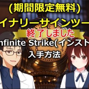 (期間限定無料)バイナリーサインツール「Infinite Strike(インスト)」入手方法