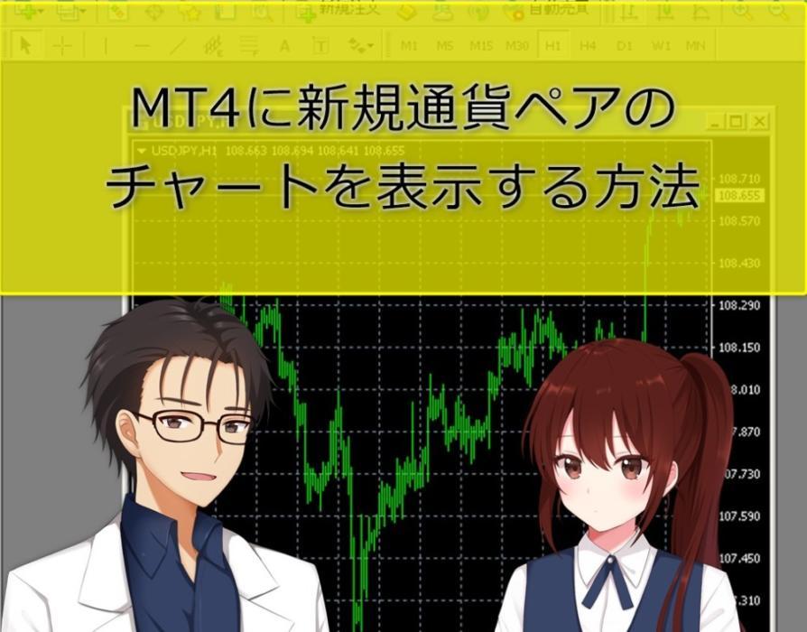 MT4に新規通貨ペアのチャートを表示する方法