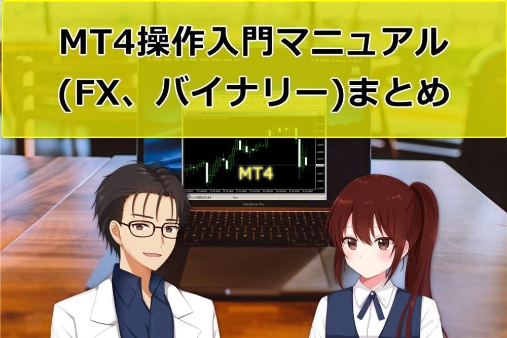 MT4操作入門マニュアル(FX、バイナリー)まとめ