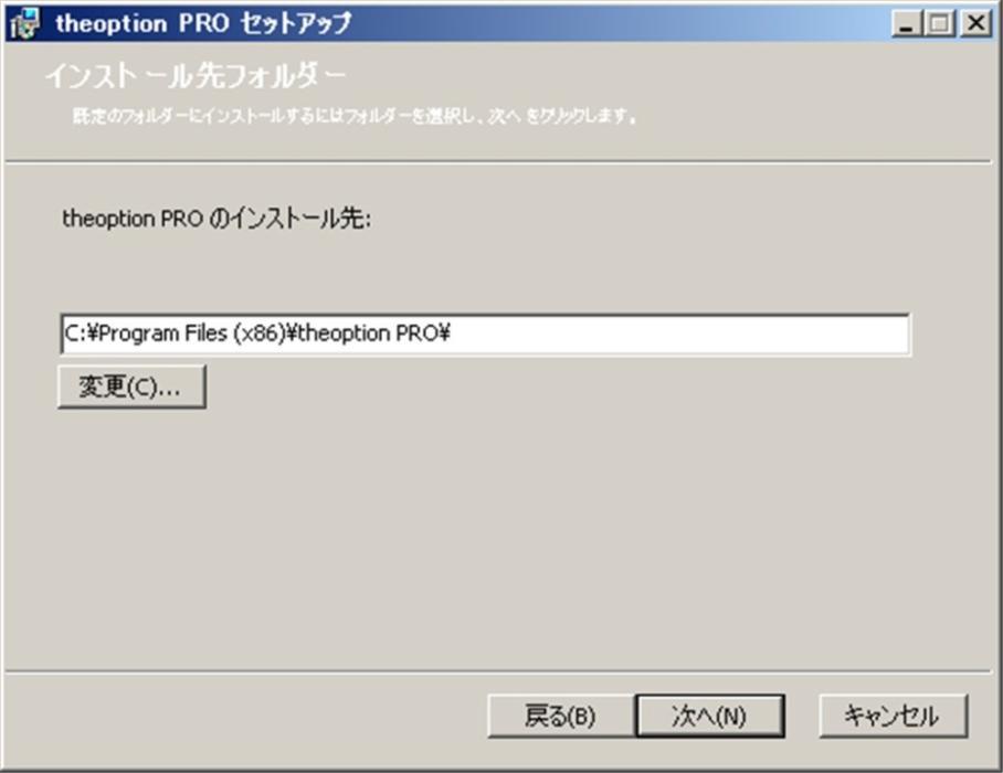 ザオプションデスクトップアプリインストール3