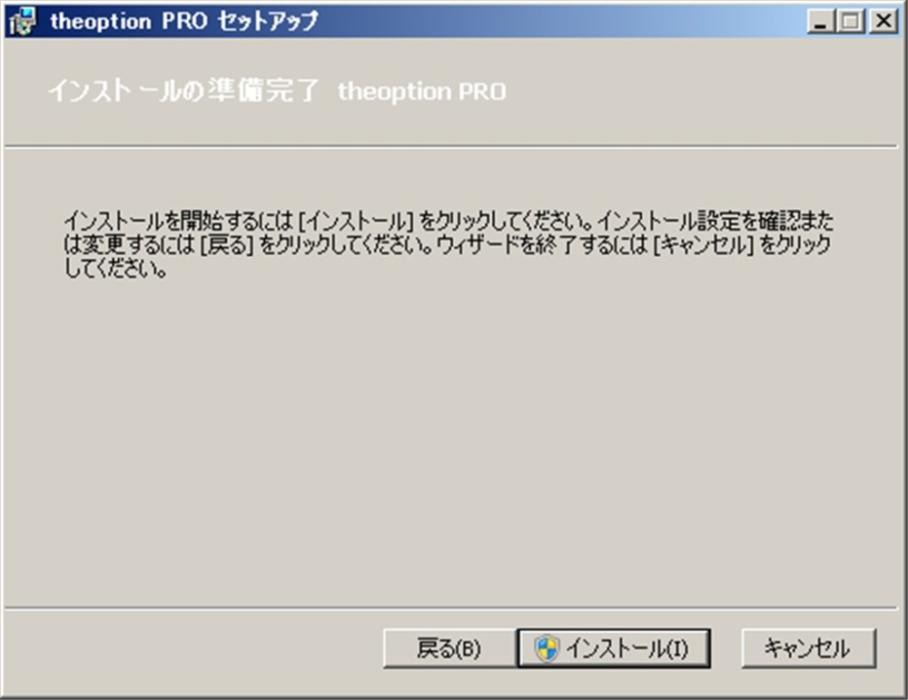 ザオプションデスクトップアプリインストール4