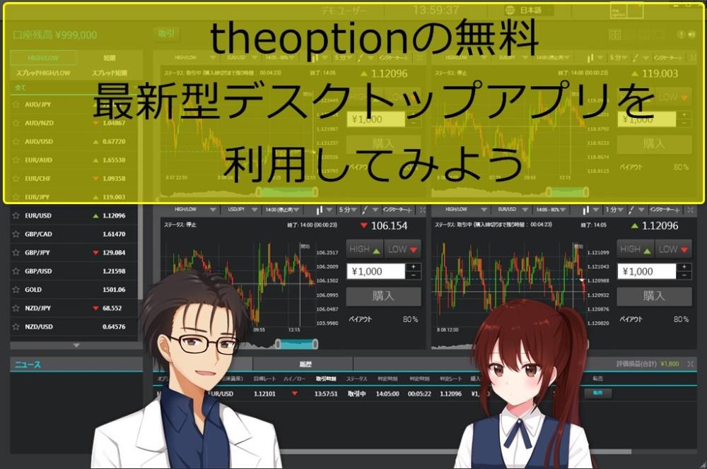 theoptionの無料最新型デスクトップアプリを利用してみよう